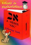 A héber ABC - kifestő és gyakorlófüzet ELFOGYOTT!!!