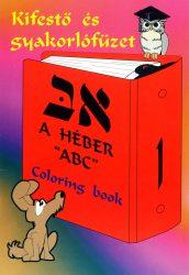 A héber ABC - kifestő és gyakorlófüzet